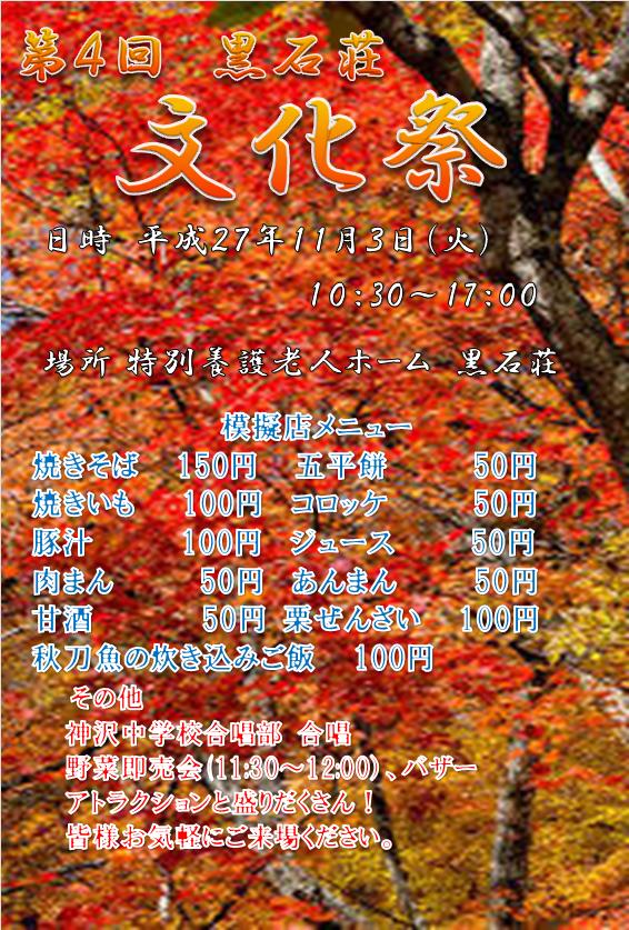 平成27年度黒石荘文化祭