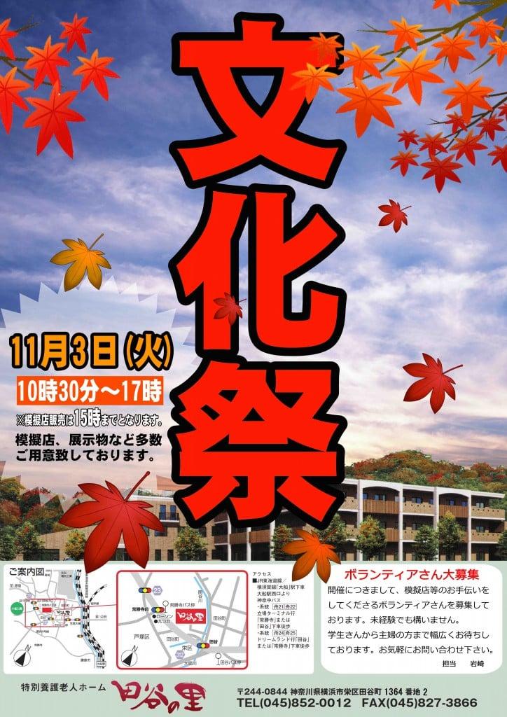 文化祭2015-2