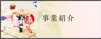 愛生苑の事業を紹介させていただきます。特別養護老人ホーム、ショートステイをはじめ、多様な事業を展開しています。