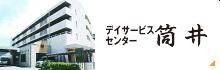 デイサービスセンター筒井