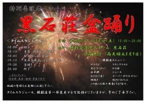 夏祭りポスター(HP用)
