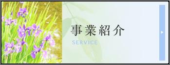 安井乃郷の特別養護老人ホーム、ショートステイ、グループホームについてご説明させていただきます。