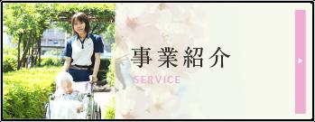 御桜乃里の事業をご紹介させていただきます。特別養護老人ホーム、ショートステイをはじめ、多様な事業を展開しています。