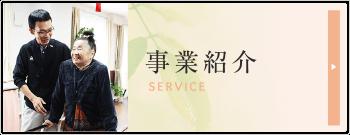 七福のサービス付き高齢者向け住宅、デイサービスセンターについてご紹介させていただきます。
