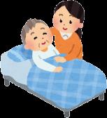 ベットでの寝起きの介助や掛け物の調整など、日常生活で必要な介助をさせていただきます。