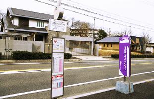 ご自由に外出していただけます。<br /> バス停まで徒歩3分、お出かけに便利です。
