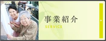 グループホーム中小田井のグループホーム・デイサービスについてご説明させていただきます。